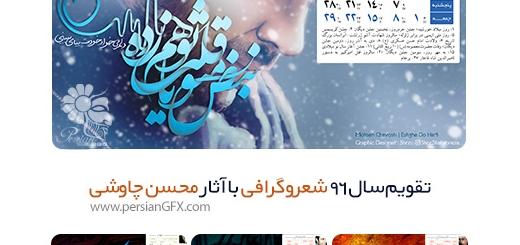 دانلود تقویم سال 96 شعروگرافی با آثار محسن چاوشی