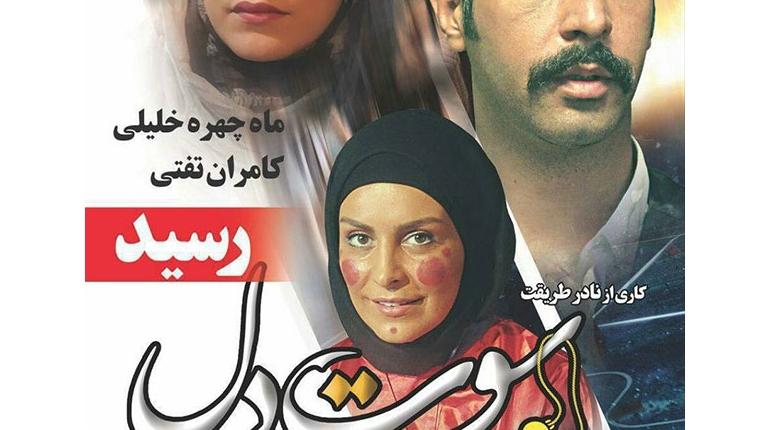 دانلود رایگان فیلم ایرانی جدید سوت دل با لینک مستقیم