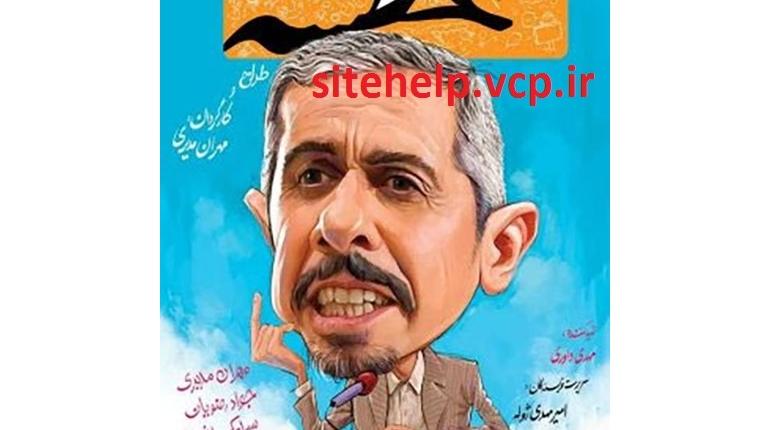 دانلود رایگان سریال ایرانی جدید عطسه قسمت دوم 2
