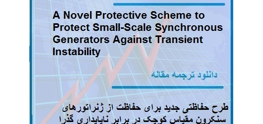 ترجمه مقاله در مورد طرح حفاظتی جدید برای حفاظت از ژنراتورهای سنکرون مقیاس کوچک در برابر ناپایداری گذرا (دانلود رایگان اصل مقاله)