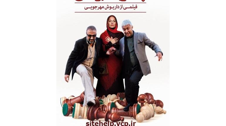 دانلود رایگان فیلم ایرانی و بسیار زیبای چه خوبه که برگشتی