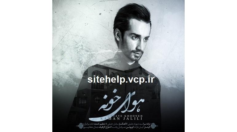 دانلود آهنگ جدید ایرانی سامان جلیلی هوای خونه با لینک مستقیم