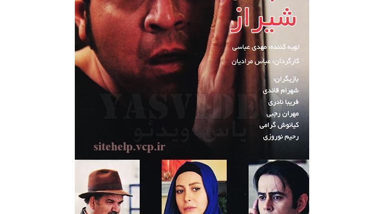 """دانلود رایگان فیلم ایرانی جدید """"شب های شیراز"""" با لینک مستقیم"""