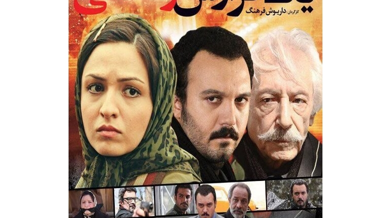دانلود فیلم ایرانی جدید به نام یک گزارش واقعی