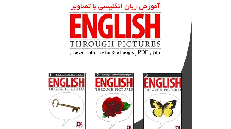 دانلود رایگان کتاب های English Through Pictures به همراه فایل صوتی