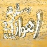 خوزستان غریب