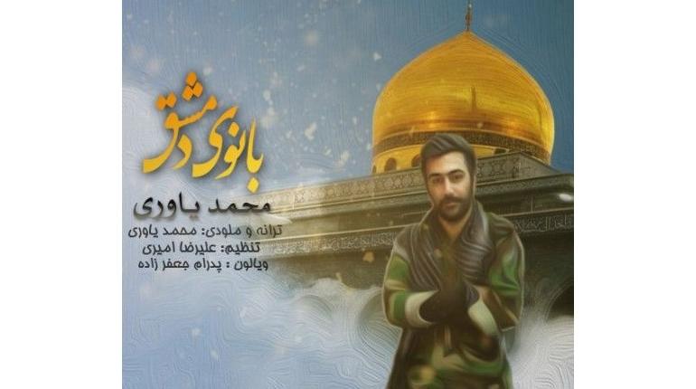 دانلود آهنگ جدید ایرانی محمد یاوری بنام بانوی دمشق
