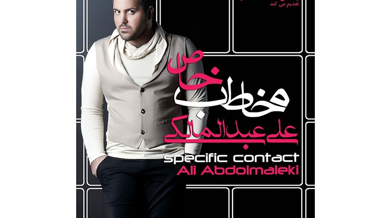 دانلود آلبوم جدید ایرانی علی عبدالمالکی به نام مخاطب خاص