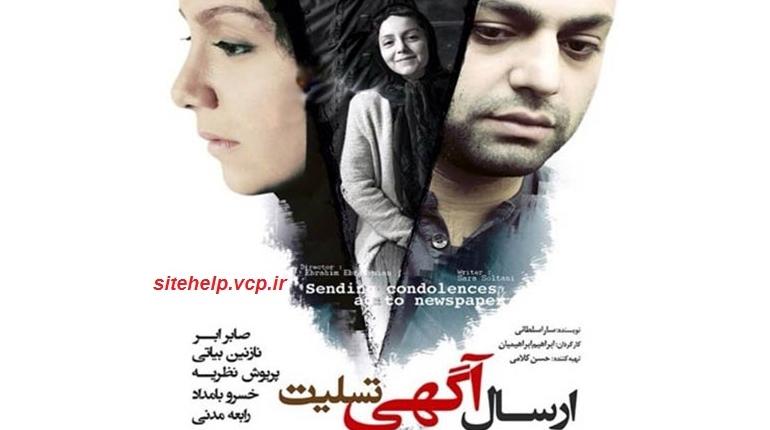 دانلود فیلم ایرانی جدید ارسال یک آگهی تسلیت برای روزنامه