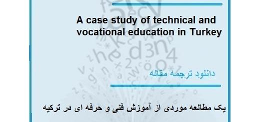 دانلود مقاله انگلیسی با ترجمه یک مطالعه موردی از آموزش فنی و حرفه ای در ترکیه (دانلود رایگان اصل مقاله)