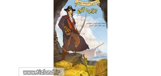 معرفی کتاب جزیره ی گنج