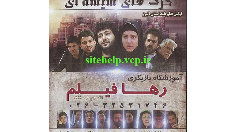 دانلود رایگان فیلم جدید ایرانی گرگ های شیشه ای با لینک مستقیم