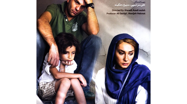 دانلود فیلم ایرانی جدید شکاف با لینک مستقیم و حجم کم