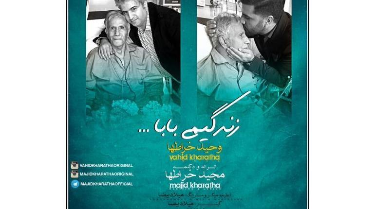 دانلود آهنگ جدید ایرانی مجید خراطها و وحید خراطها بنام زندگیمی بابا