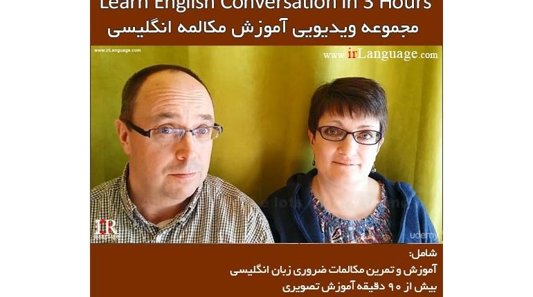 دانلود رایگان مجموعه Learn English Conversation in 3 Hours