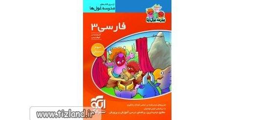 فارسی 3 - نشر الگو (از سری کتاب های مدرسه غول ها)