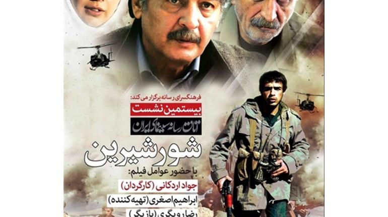 دانلود رایگان فیلم ایرانی و جدید شور و شیرین با لینک مستقیم