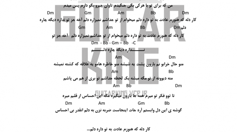 اکورد اهنگ بی اصاف میثم ابراهیمی