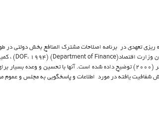 ترجمه مقاله مسائل وابسته به حسابداری الزامی ، حساب ریزی بوسیله کشور