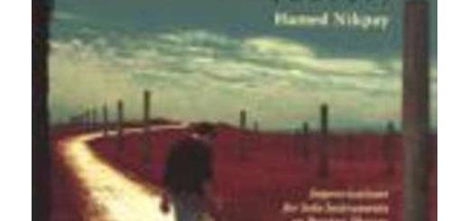 دانلود آلبوم جدید و فوق العاده زیبای گذر از حامد نیک پی