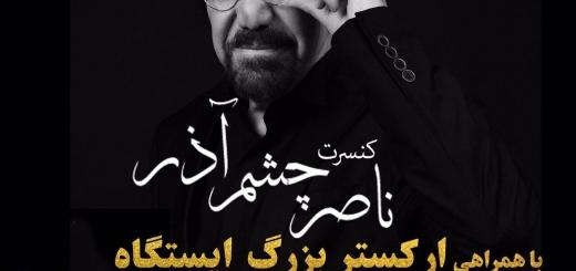 کنسرت «ناصر چشمآذر» با همراهی ارکستر «ایستگاه» برگزار میشود