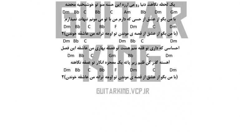 اکورد اهنگ خوشبختی از احمد سعیدی