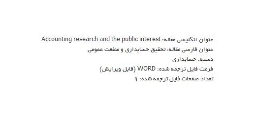 مقاله ترجمه شده تحقیقات حسابداری و منافع همگانی