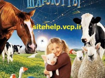 دانلود رایگان فیلم بسیار زیبای دنیای شارلوت Charlotte's Web