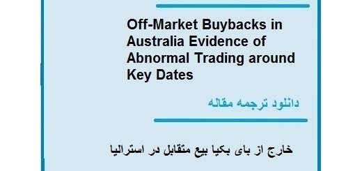 دانلود مقاله انگلیسی با ترجمه خارج از بای بک (Buybacks) یا بیع متقابل در استرالیا (دانلود رایگان اصل مقاله)
