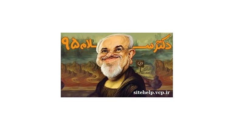 دانلود سریال طنز ایرانی دکتر سلام قسمت نود و پنج 95 با لینک مستقیم
