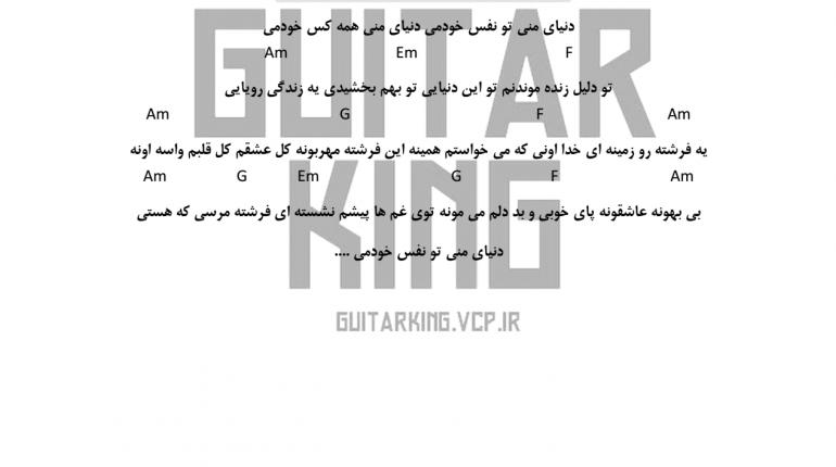 اکورد اهنگ مرسی که هستی از علی عبدالمالکی