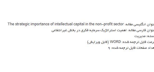 ترجمه مقاله معنی مدیریت استراتژیک سرمایه فکری در قسمت غیرانتفاعی