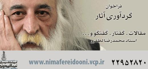 فراخوان گردآوری آثار و مقالات و مصاحبه های استاد محمدرضا لطفی