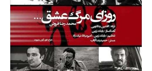 محمدرضا فروتن: از رویای موسیقی وارد سینما شدم