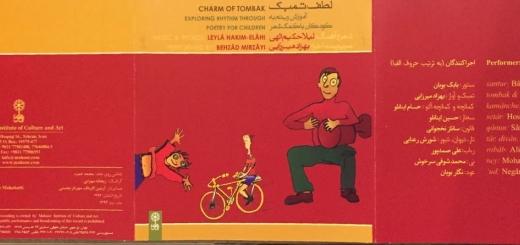 فروش آلبوم لطف تنبک لیلا حکیم الهی فروشگاه آوای همنواز انتشارات ماهور