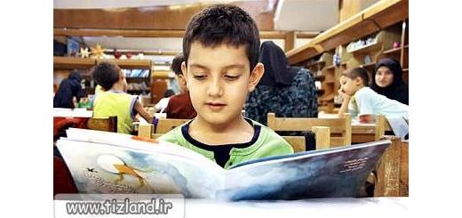 چگونه کودکان را به مطالعه علاقه مند کنیم؟