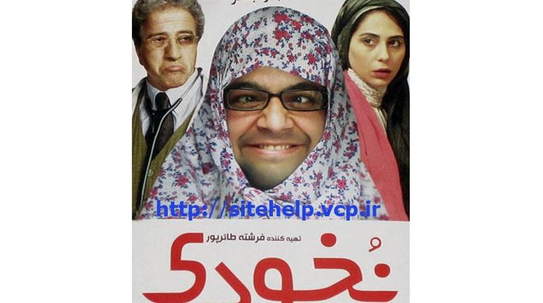 """دانلود رایگان فیلم جدید و ایرانی  """"نخودی"""" بالینک مستقیم"""