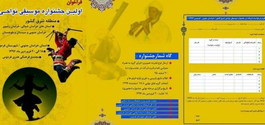 اولین جشنواره موسیقی نواحی منطقه شرق کشور فراخوان داد