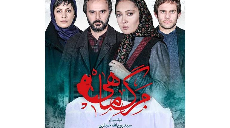 دانلود رایگان فیلم ایرانی جدید مرگ ماهی با لینک مستقیم