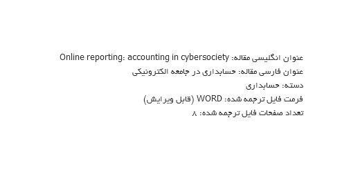 ترجمه مقاله در مورد حسابداری در جمعیت الکترونیکی