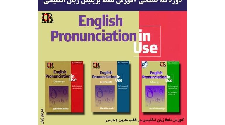 دانلود دوره سه سطحی آموزش تلفظ زبان انگلیسی Pronunciation in Use
