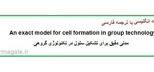 دانلود مقاله انگلیسی با ترجمه فارسی مدلی دقیق برای تشکیل سلول در تکنولوژی گروهی (دانلود رایگان اصل مقاله)