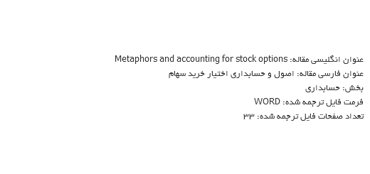 ترجمه مقاله بررسی شیوه در فهم شرح قدرت خرید سهام