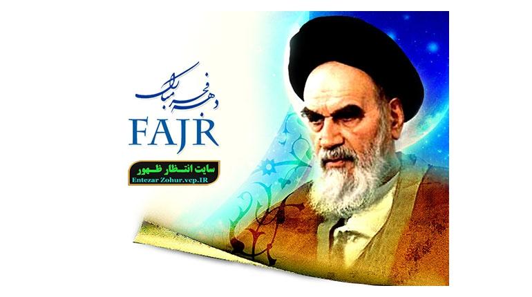 حکمی از جانب حضرت حجت (عج) برای امام خمینی