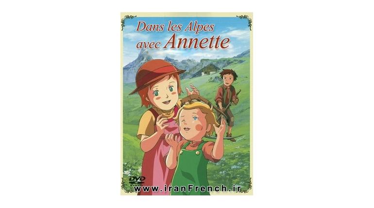 کارتون بچه های کوه آلپ (آنت) به فرانسه