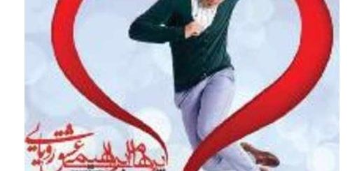 دانلود آلبوم جدید و فوق العاده زیبای آهنگ تکی از پرهام ابراهیمی