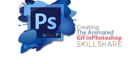 دانلود ویدیو ی آموزشی SkillShare Creating The Animated Gif inPhotoshop