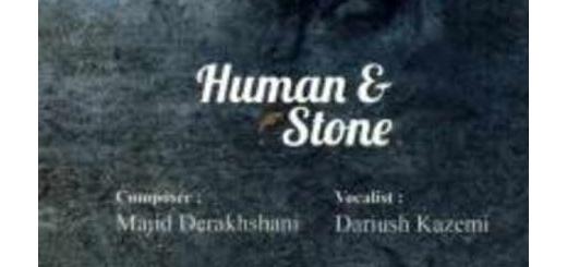 دانلود آلبوم جدید و فوق العاده زیبای آدم و سنگ از داریوش کاظمی