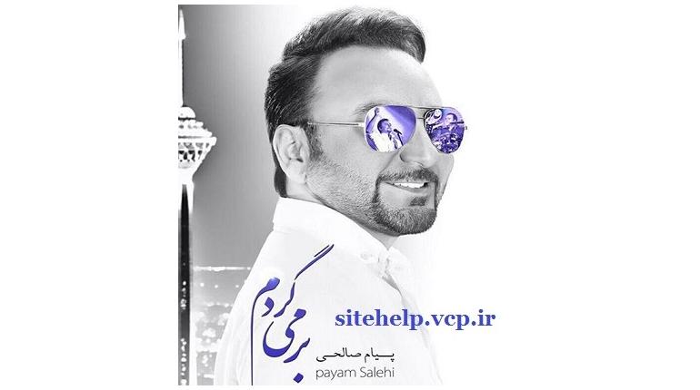 دانلود رایگان آلبوم جدید ایرانی پیام صالحی برمیگردم با لینک مستقیم