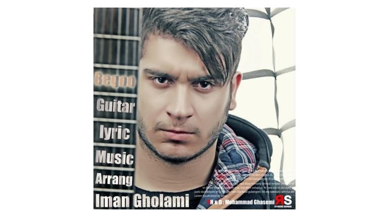 دانلود آهنگ جدید ایرانی ایمان غلامی بگو با لینک مستقیم